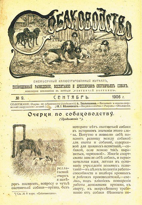 Иллюстрация из собрания автора
