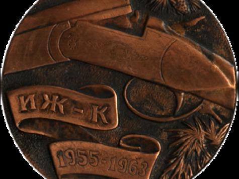 Настольная медаль охотничье ружьё Иж-К 1955-1963