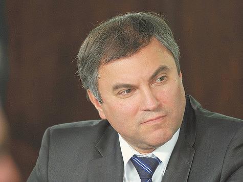В.В. Володин