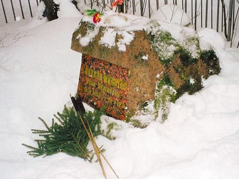 Могила И.С. Соколова-Микитова в Гатчине, 2005 год.  Фото автора