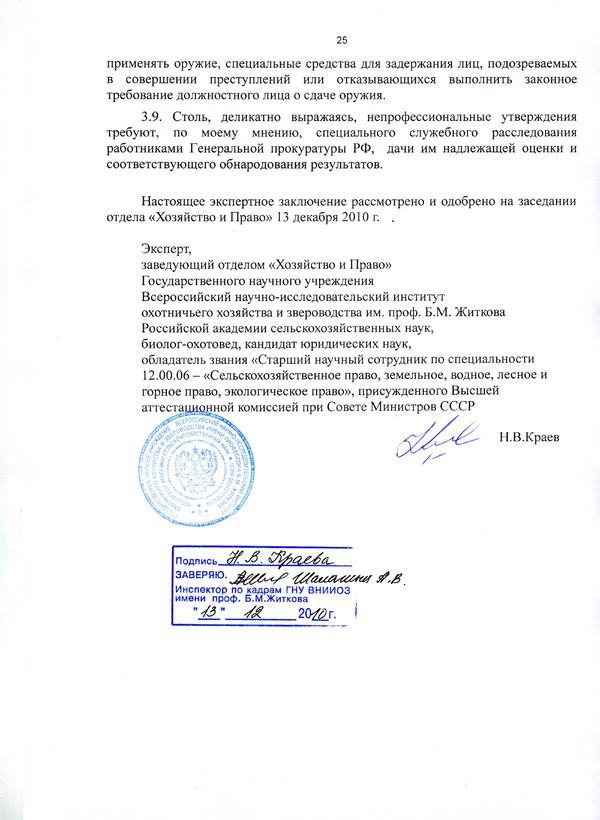 Должностная Инструкция Водителя Снегохода - фото 9