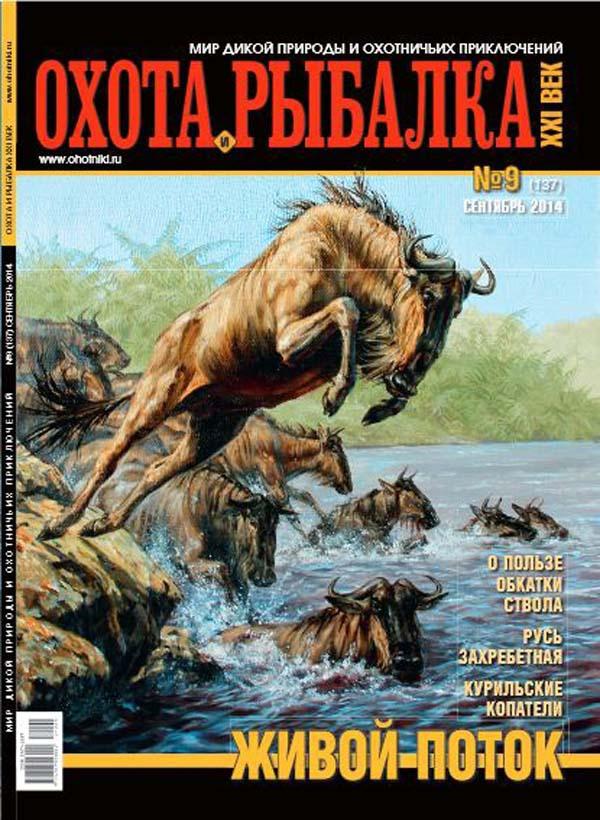 охотничьи и рыболовные журналы