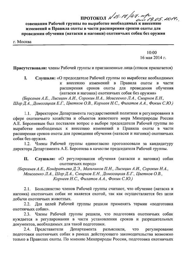 Протокол Проведения Обучения Образец img-1