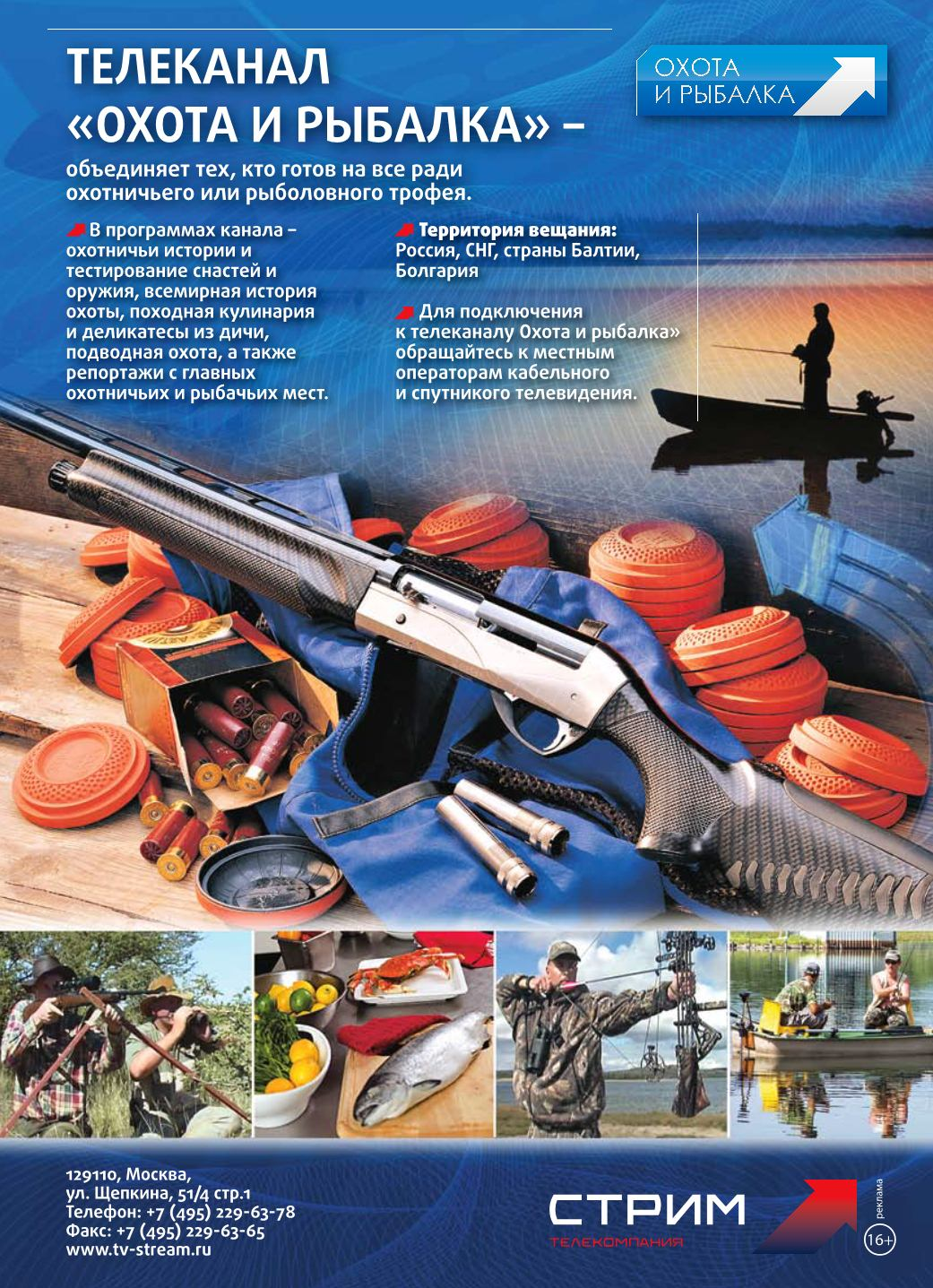 канал охота и рыбалка украина