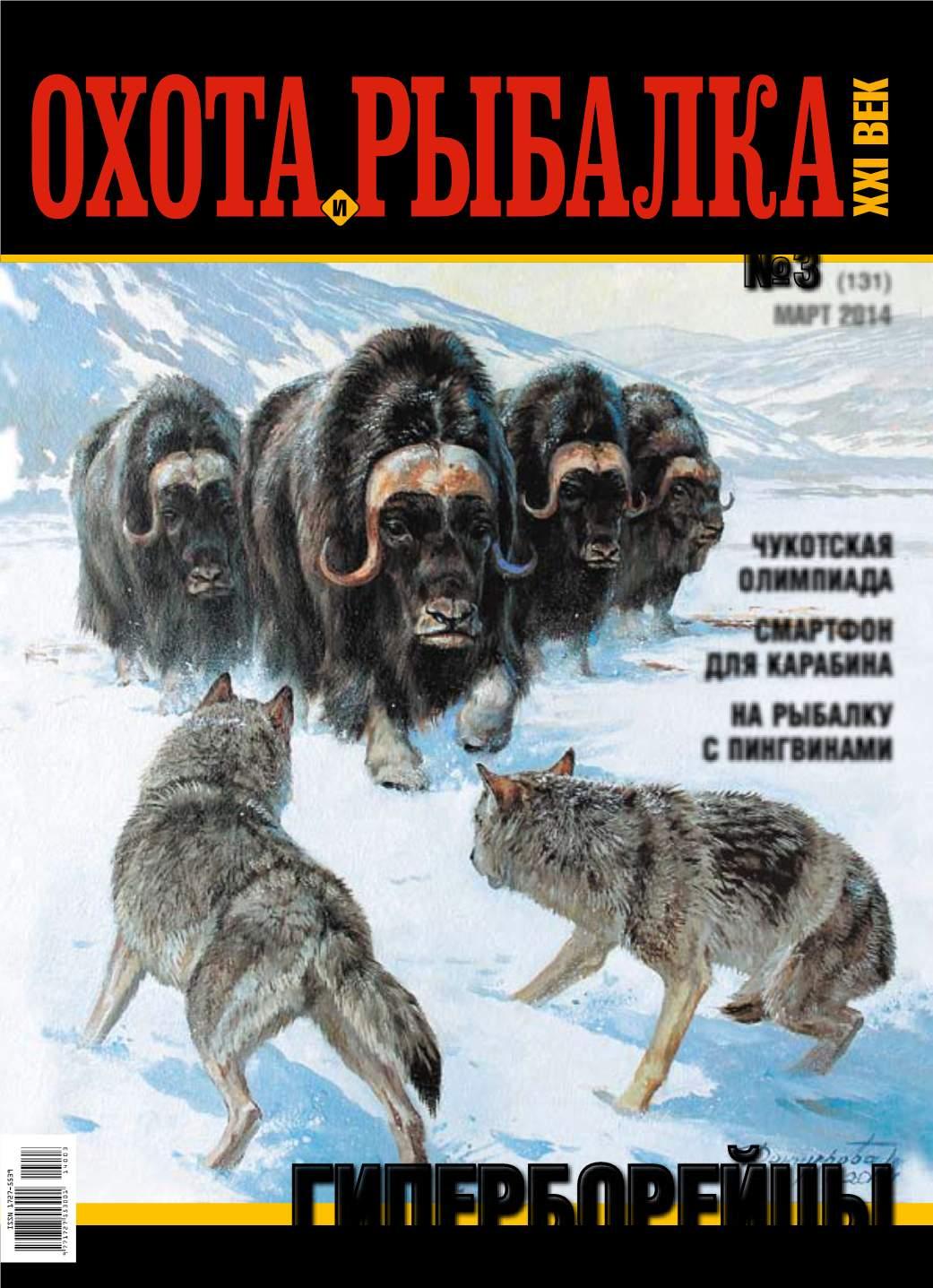 куплю журналы охота и рыбалка 21 век