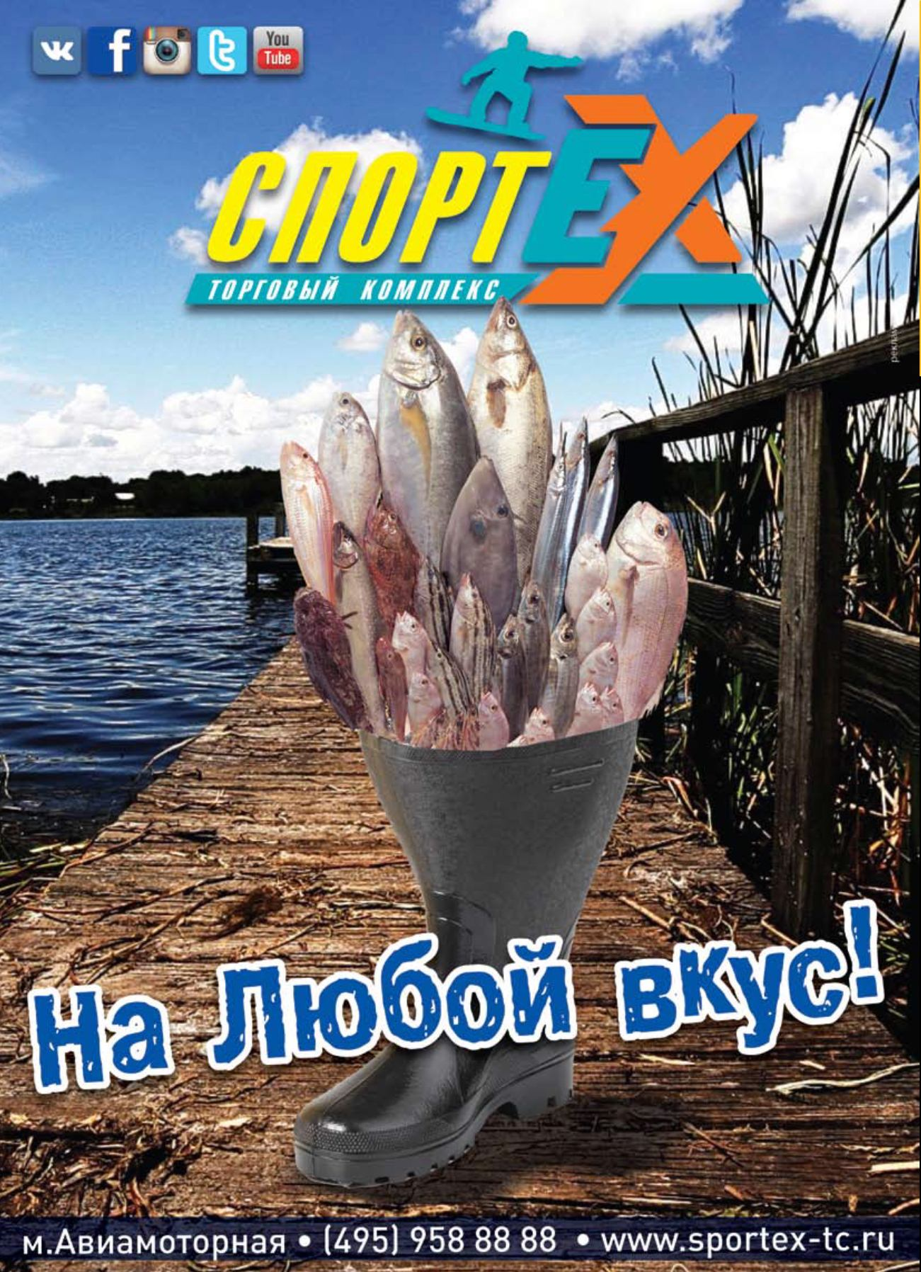 авиамоторная рыбалка