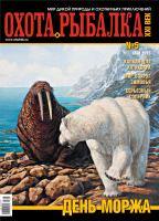 архивы журнала охота и рыбалка