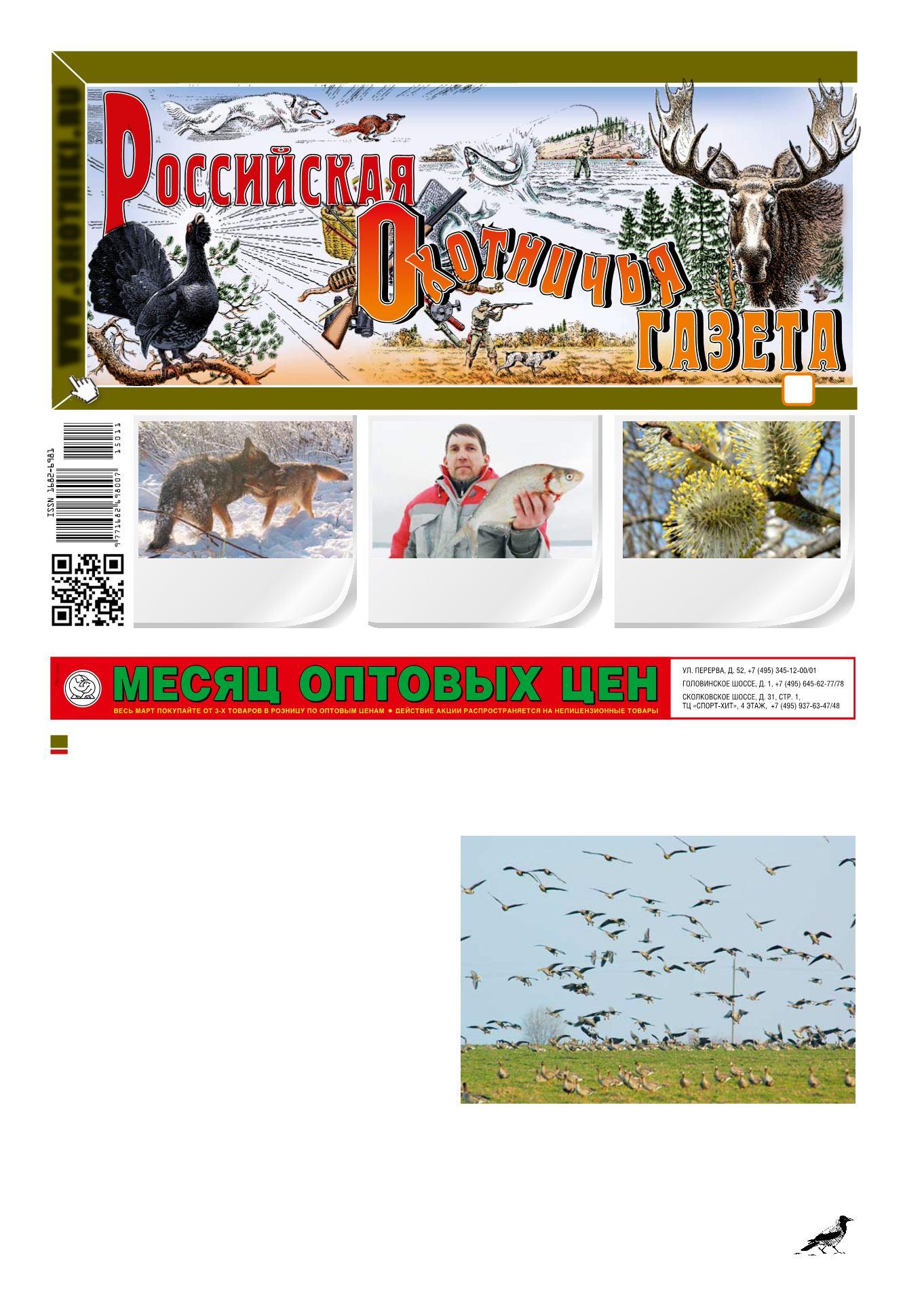 дельта волги карта для охотников и рыболовов