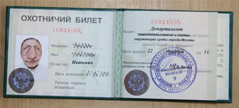 где купить рыболовный билет в ульяновске